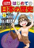 学習まんが はじめての日本の歴史1 日本のはじまり 旧石器・弥生・縄文時代