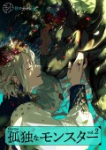 【秒で分かるBL】孤独なモンスター vol.2