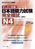 日本語能力試験完全模試N4