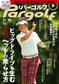 週刊パーゴルフ 2014/11/18号