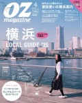 OZmagazine 2015年4月号 No.516