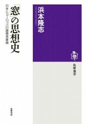 「窓」の思想史 ──日本とヨーロッパの建築表象論