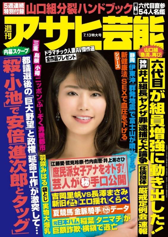 週刊アサヒ芸能 2017年07月13日号