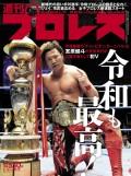 週刊プロレス 2019年 5/15号 No.2010