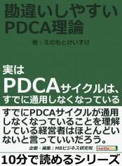 勘違いしやすいPDCA理論〜実はPDCAサイクルは、すでに通用しなくなっている