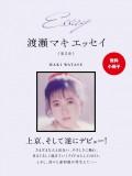 【無料小冊子】Essay 渡瀬マキ エッセイ 第2章