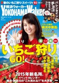 YokohamaWalker横浜ウォーカー 2015 2月号