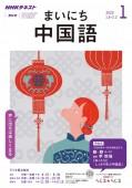 NHKラジオ まいにち中国語 2020年1月号