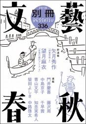 別冊文藝春秋 電子版20号