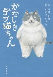 かなしきデブ猫ちゃん