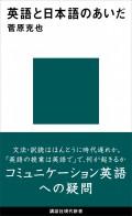 【期間限定価格】英語と日本語のあいだ