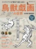 時空旅人 別冊 鳥獣戯画の世界 ─全四巻 徹底解剖─