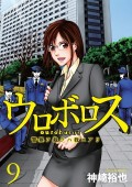 ウロボロス―警察ヲ裁クハ我ニアリ― 9巻