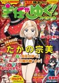 主任がゆく!スペシャル Vol.150