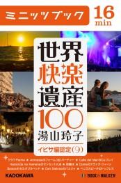 世界快楽遺産100 イビサ編認定(9)