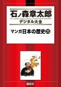 マンガ日本の歴史(25)