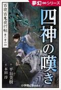 夢幻∞シリーズ 百夜・百鬼夜行帖34 四神の嘆き