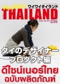 WaiWaiTHAILAND [ワイワイタイランド] 2020年6月号 No.235[日本語タイ語情報誌]