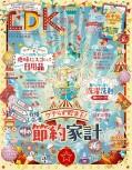 LDK (エル・ディー・ケー) 2021年 5月号