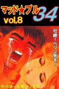マッド★ブル34 8 壮絶!ペリン死す!