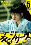 ギャングース MOVIE EDITION(5)