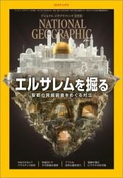 ナショナル ジオグラフィック日本版 2019年12月号