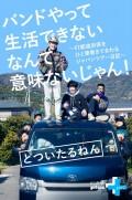 【期間限定価格】バンドやって生活できないなんて意味ないじゃん! 47都道府県をひと筆書きでまわるジャパンツアー日記