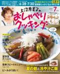 上沼恵美子のおしゃべりクッキング2021年7月号