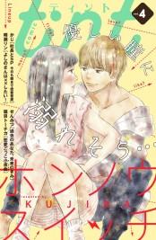 【期間限定価格】comic tint vol.4