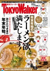 【無料試し読み版】月刊 東京ウォーカー 2019年1月号