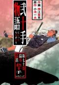 弐十手物語70