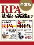 【合本版】RPA基礎から実践まで