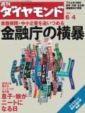 週刊ダイヤモンド 05年6月4日号