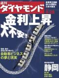 週刊ダイヤモンド 04年8月28日号