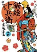 猫絵十兵衛 〜御伽草紙〜(17)