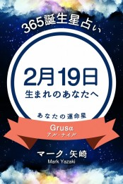 365誕生日占い〜2月19日生まれのあなたへ〜