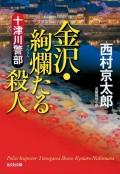 十津川警部 金沢・絢爛(けんらん)たる殺人
