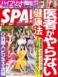 週刊SPA! 2019/10/29号
