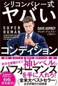 SUPER HUMAN シリコンバレー式ヤバいコンディション