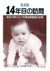 復刻版14年目の訪問 せせらぎ出版刊