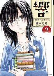 響〜小説家になる方法〜 2