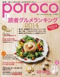 poroco 2014年1月号