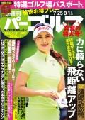 週刊パーゴルフ 2017/7/25・8/1号