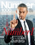Number(ナンバー)1000号