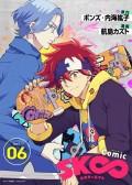コミック「SK∞ エスケーエイト」(6)