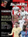 ワールドサッカーキング2018年 1月号