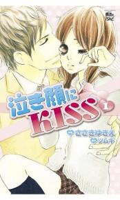 泣き顔にKISS1