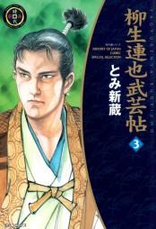 柳生連也武芸帖(3)