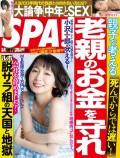 週刊SPA! 2019/06/04号