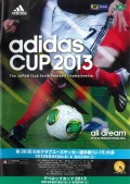 「adidas CUP 2013 第28回日本クラブユースサッカー選手権(U-15)大会」大会プログラム